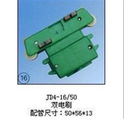 JD4-16/50(双电刷)集电器