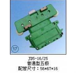 JD5-16/25(普通型五极)集电器