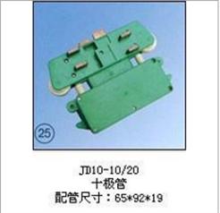 JD10-10/20(十极管)集电器
