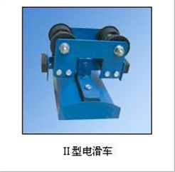 Ⅱ型电滑车上海徐吉电气