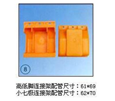 ST高低脚/小七极连接架配管
