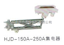 河北衡水行车滑线专用150A集电器,厂家直供