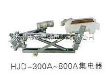 湖北武汉起重机滑线专用300A集电器,厂家直供