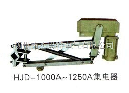 门式起重机滑线用1000A集电器,厂家直供,业界*企业