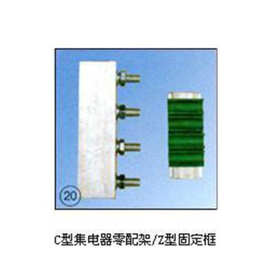 C型集电器零配架/Z型固定框