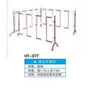 HT-077组合式玻璃钢安全围栏