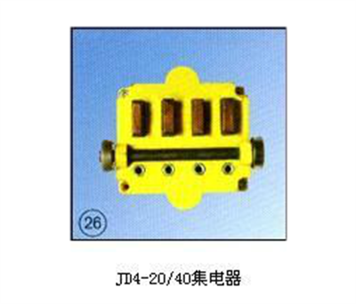JD4-20/40集电器