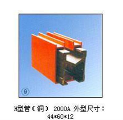 H型管(铜) 2000A单极组合式滑触线