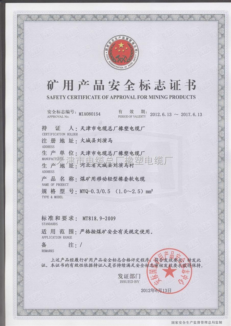 MYQ0.3/0.5kv煤安证煤MYQ矿用橡套电缆
