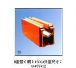 H型管(铜)1500A单极组合式滑触线