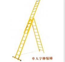 绝缘升降梯/绝缘人字梯