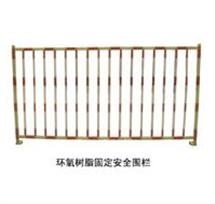 环氧树脂固定安全围栏