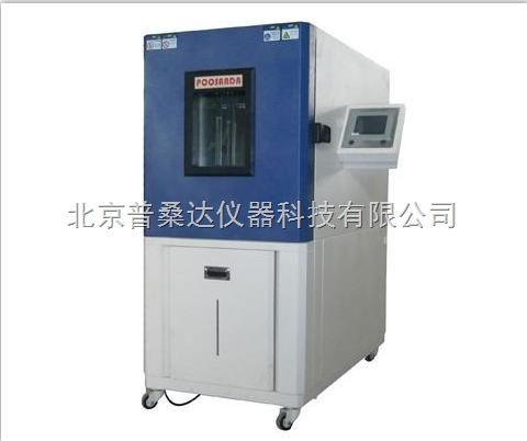小型高低温交变试验机北京厂家