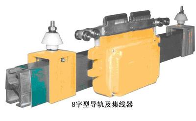 DHG-8-400/700 8字型导轨