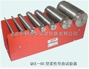 QSX-05柔性弯曲试验器