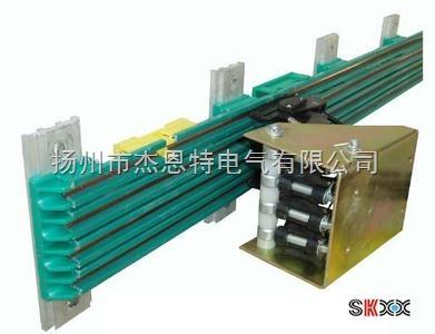 120AC型柔性组合式滑线