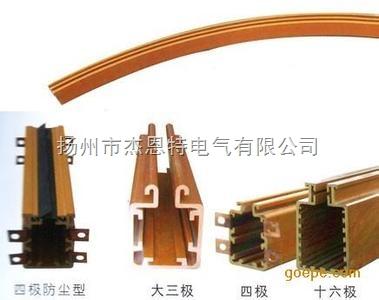 4极弯弧滑触线,圆弧滑触线专业厂家直供