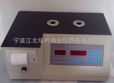 FT-3400粉體流動行為(動態)分析儀