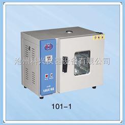 101-1型鼓风干燥箱