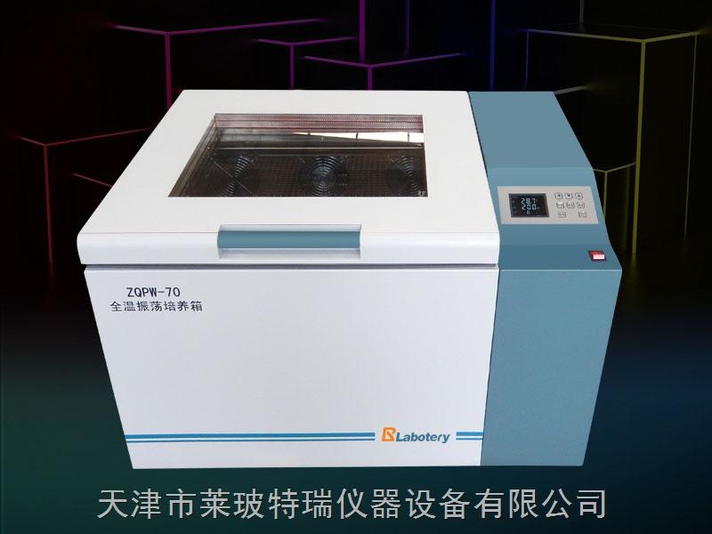 ZHPW-70-台式振荡培养箱ZHPW-70