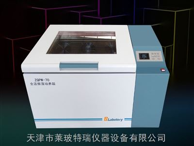 ZHPW-70程控全温振荡培养箱