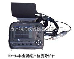 NM-4A型非金属超声波检测仪