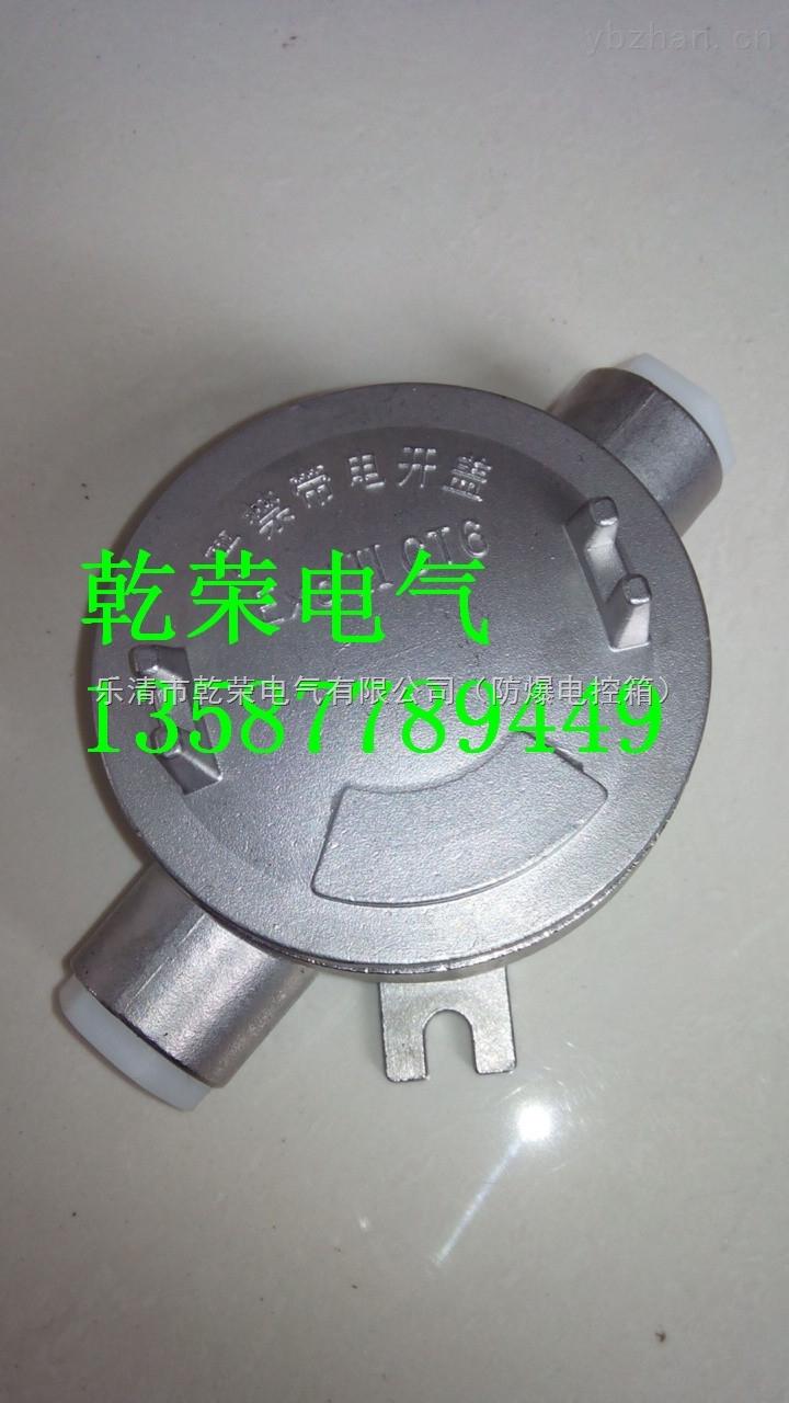 ah-304材质不锈钢直通防爆接线盒