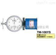 日本TECLOCK得乐TM-106YS磁力内径表