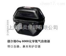 德尔格Oxy 6000化学氧气自救器