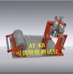 厂家长期供应可勃吸收测试仪 可勃吸收性测试仪