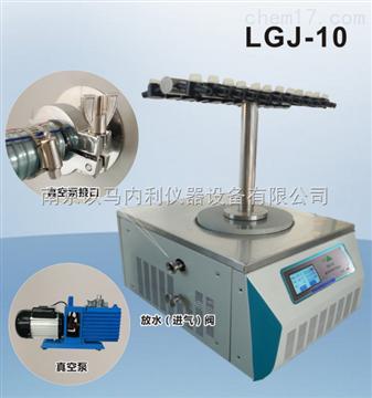 Ymnl-LGJ-10T型冷凍干燥機
