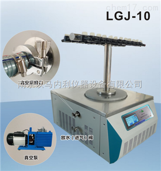 T型冷凍干燥機