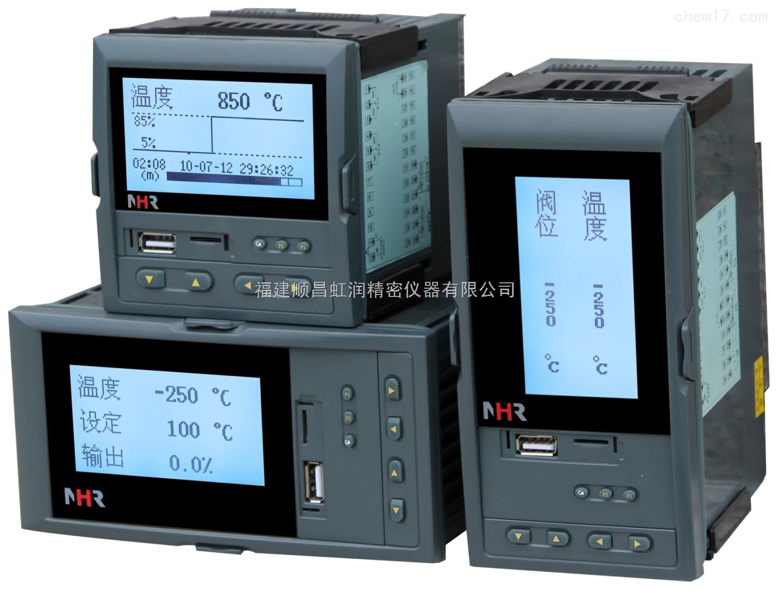 虹润NHR-7300/7300R液晶PID调节器/调节记录仪