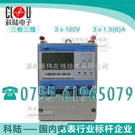 科陆三相电表|dssd718电能表|电度表|0