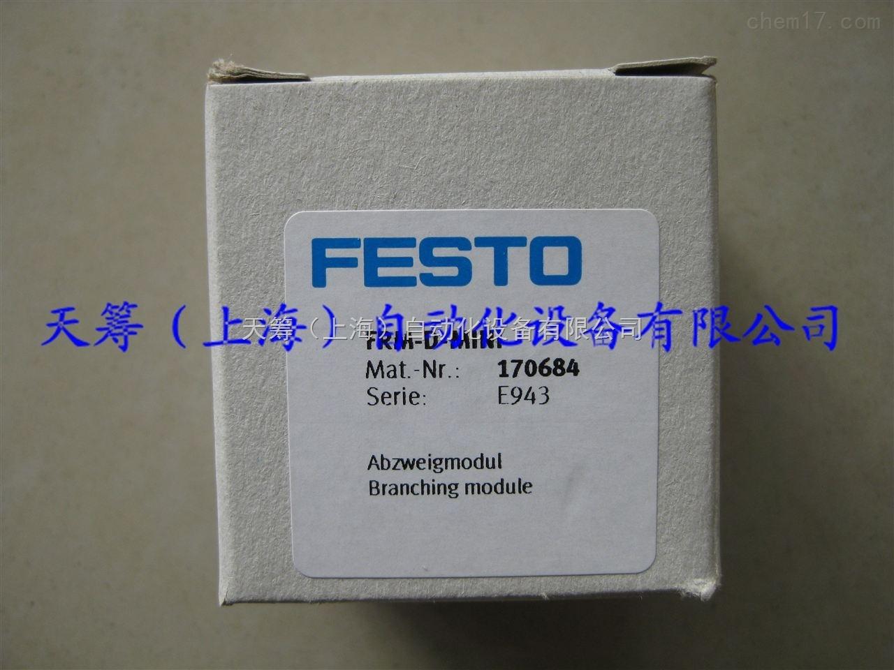 FESTO分支模块FRM-D-MINI
