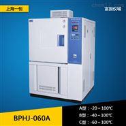 上海一恒BPHJ-060A 高低温交变试验箱 高低温冲击试验箱 高低温老化试验箱