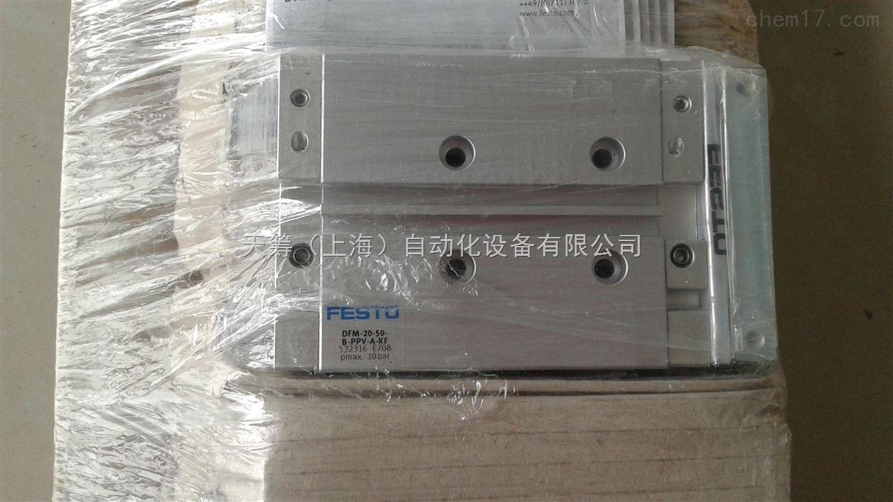FESTO导向气缸DFM-20- -B