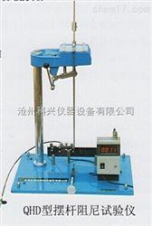 QHD 型厂家销售 摆杆阻尼试验仪