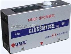 NM60型长期销售 小孔曲面光泽度仪