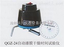QGZ-24型厂家销售  自动漆膜干燥时间测定仪