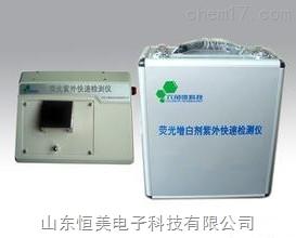 荧光增白剂检测仪