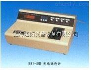 供应581-S型光电比色计厂家