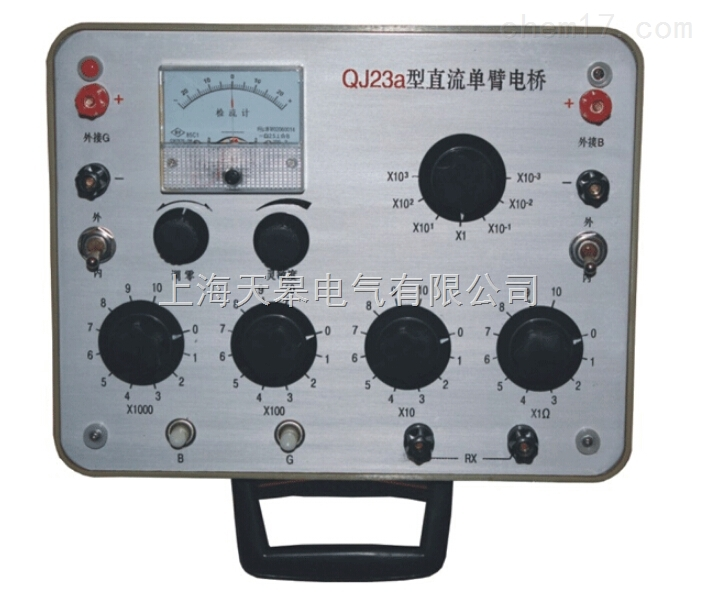 qj23(qj23a)型直流单臂电桥