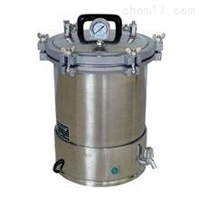 YXQ-SG46-280S手提式高压灭菌器