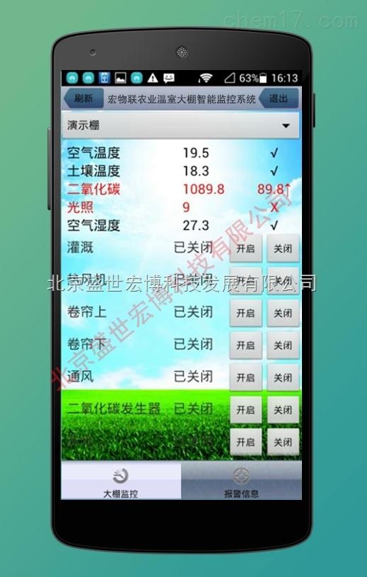 手机客户端温湿度大棚远程无线控制系统价格