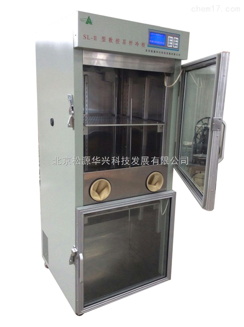SL-II層析冷柜/數控層析冷柜/實驗室儀器