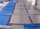 1吨地磅价格/1T不锈钢地磅多少钱,上海地磅销售维修