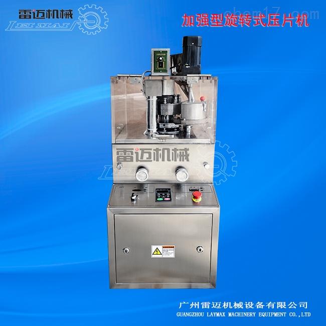 广州车载熏香沉香小型旋转式压片机