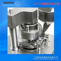 XYP-5/7/9玛卡片压片机生产厂家-旋转式压片机