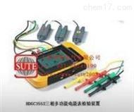 HDGC3552三相多功能电能表检验装置